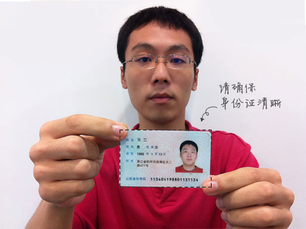 请问淘宝可以换旺旺不换身份证开店吗 高清图片